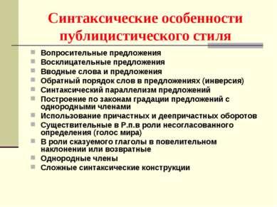 Синтаксические особенности публицистического стиля Вопросительные предложения...