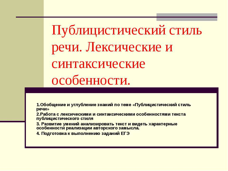 Публицистический стиль речи. Лексические и синтаксические особенности. 1.Обоб...
