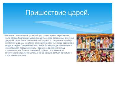 В начале I тысячелетия до нашей эры страна ариев, «Арьяварта», была страной м...