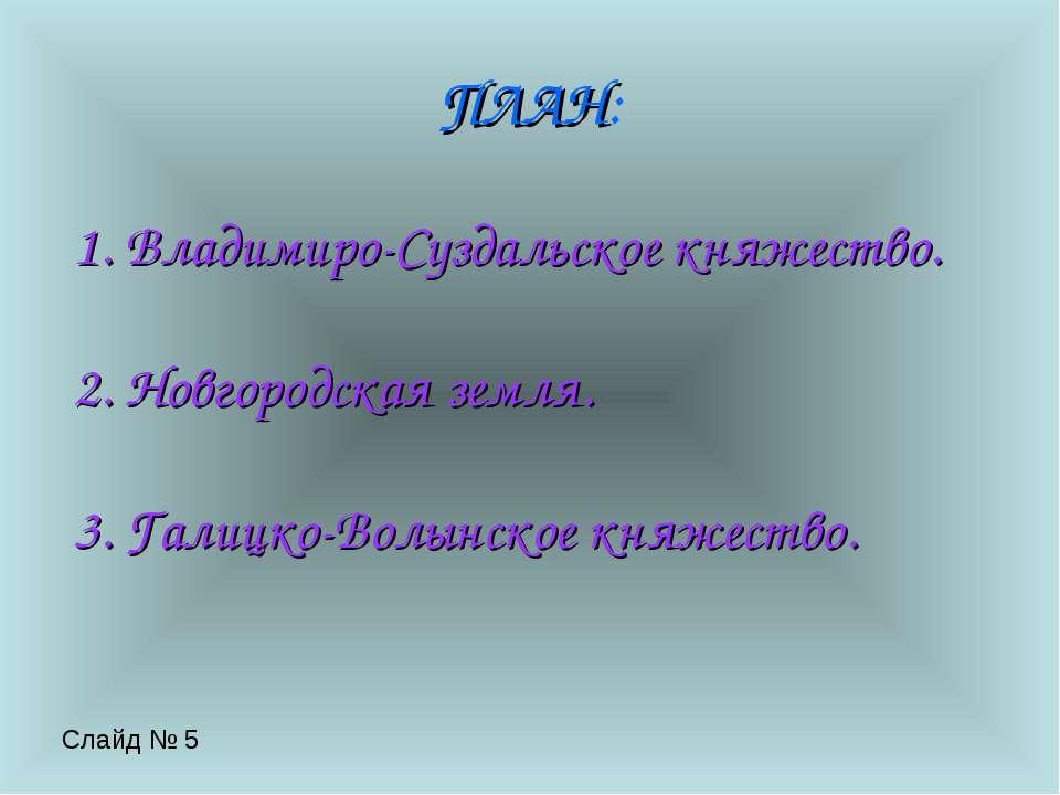 ПЛАН: 1. Владимиро-Суздальское княжество. 2. Новгородская земля. 3. Галицко-В...