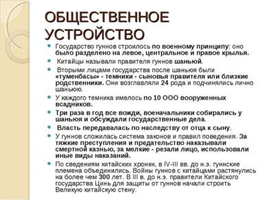 ОБЩЕСТВЕННОЕ УСТРОЙСТВО Государство гуннов строилось по военному принципу: он...