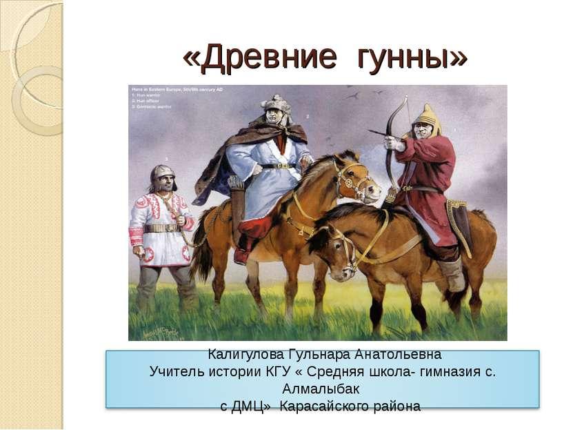 «Древние гунны»