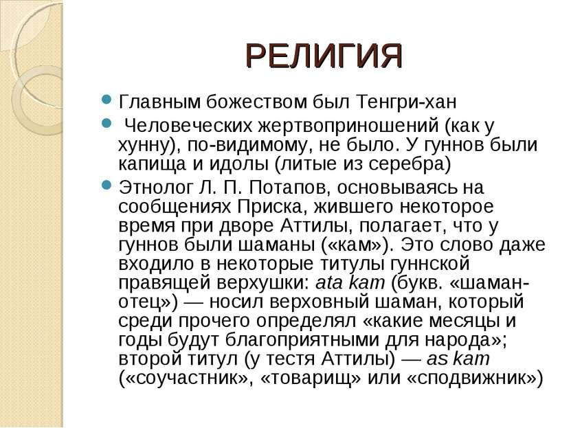 РЕЛИГИЯ Главным божеством был Тенгри-хан Человеческих жертвоприношений (как у...