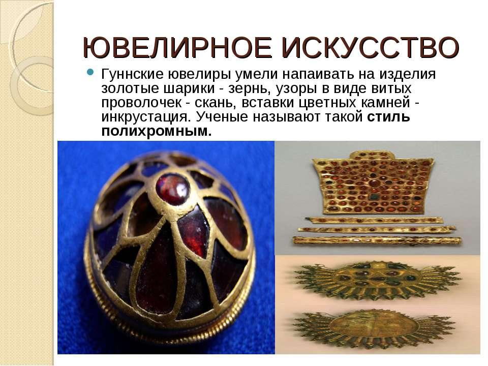 ЮВЕЛИРНОЕ ИСКУССТВО Гуннские ювелиры умели напаивать на изделия золотые шарик...