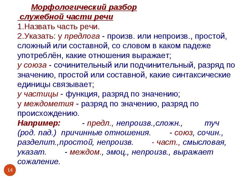 Морфологический разбор служебной части речи 1.Назвать часть речи. 2.Указать: ...