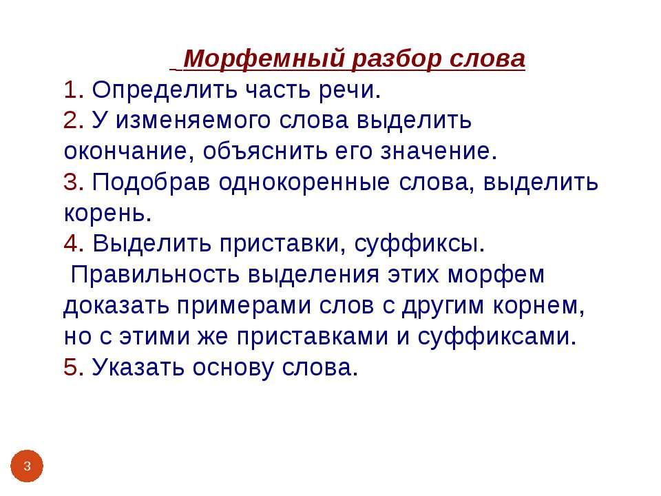 Морфемный разбор слова 1. Определить часть речи. 2. У изменяемого слова выдел...