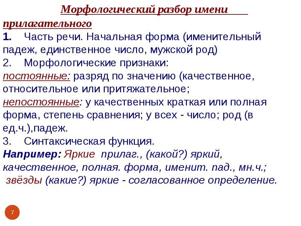 Морфологический разбор имени прилагательного 1. Часть речи. Начальная форма (...