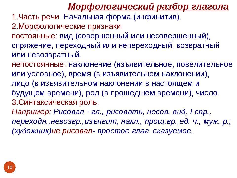 Морфологический разбор глагола 1.Часть речи. Начальная форма (инфинитив). 2.М...