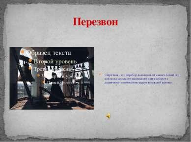 Перезвон Перезвон - это перебор колоколов от самого большого колокола до само...