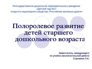 Негосударственное дошкольное образовательное учреждение «Детский сад №17 откр...