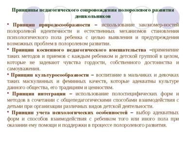 Принципы педагогического сопровождения полоролевого развития дошкольников При...