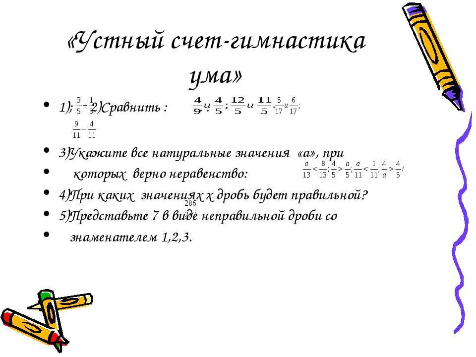 «Устный счет-гимнастика ума» 1); 2)Сравнить : . . 3)Укажите все натуральные з...