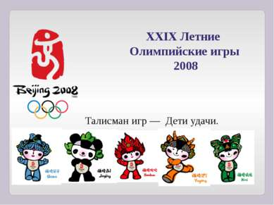 XXIX Летние Олимпийские игры 2008 Талисман игр— Дети удачи.