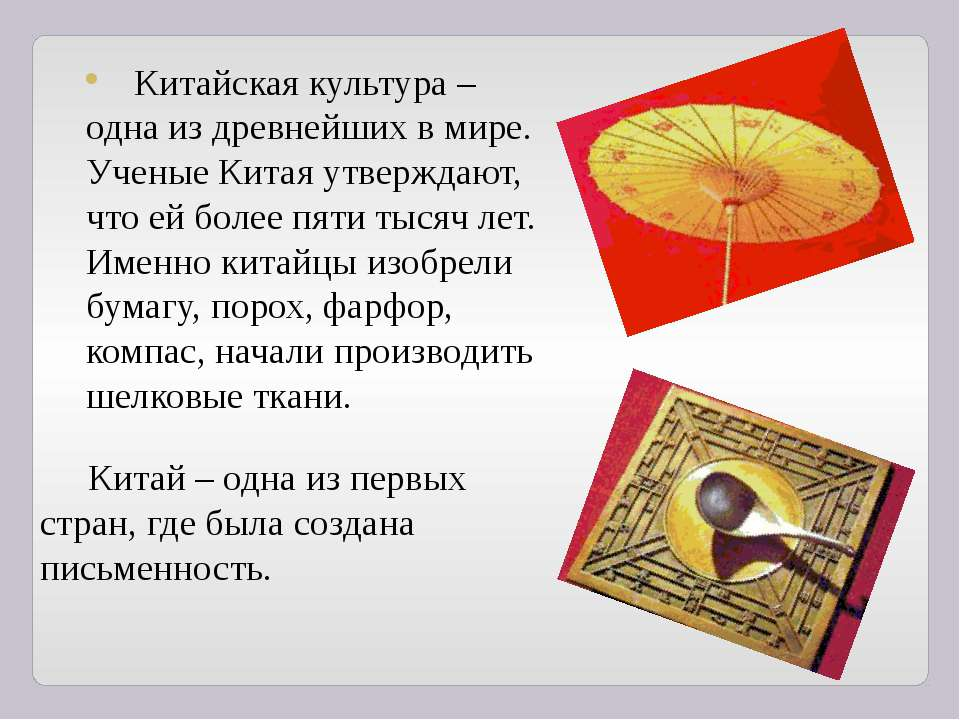 Китайская культура – одна из древнейших в мире. Ученые Китая утверждают, что ...