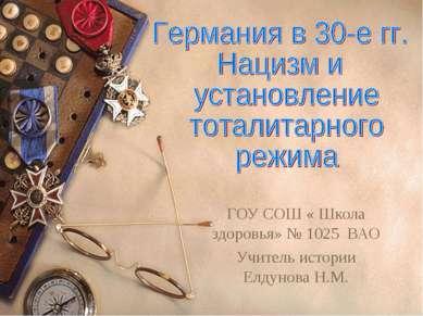 ГОУ СОШ « Школа здоровья» № 1025 ВАО Учитель истории Елдунова Н.М.