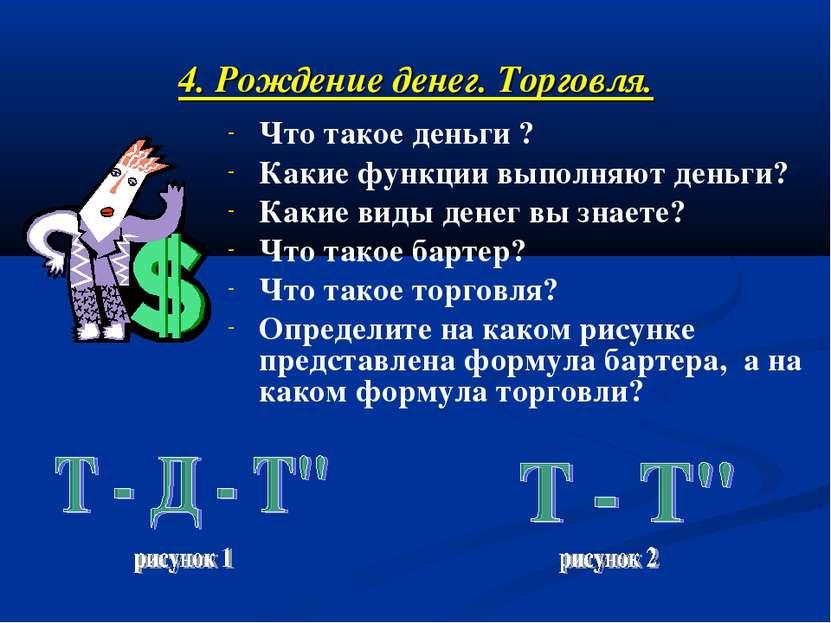 4. Рождение денег. Торговля. Что такое деньги ? Какие функции выполняют деньг...