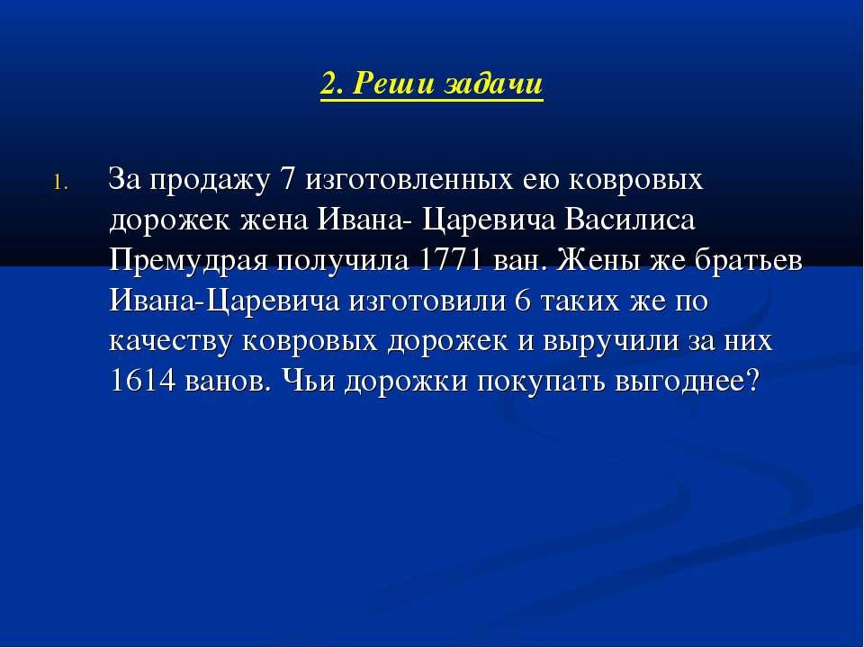 2. Реши задачи За продажу 7 изготовленных ею ковровых дорожек жена Ивана- Цар...