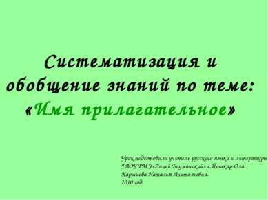 Систематизация и обобщение знаний по теме: «Имя прилагательное» Урок подготов...