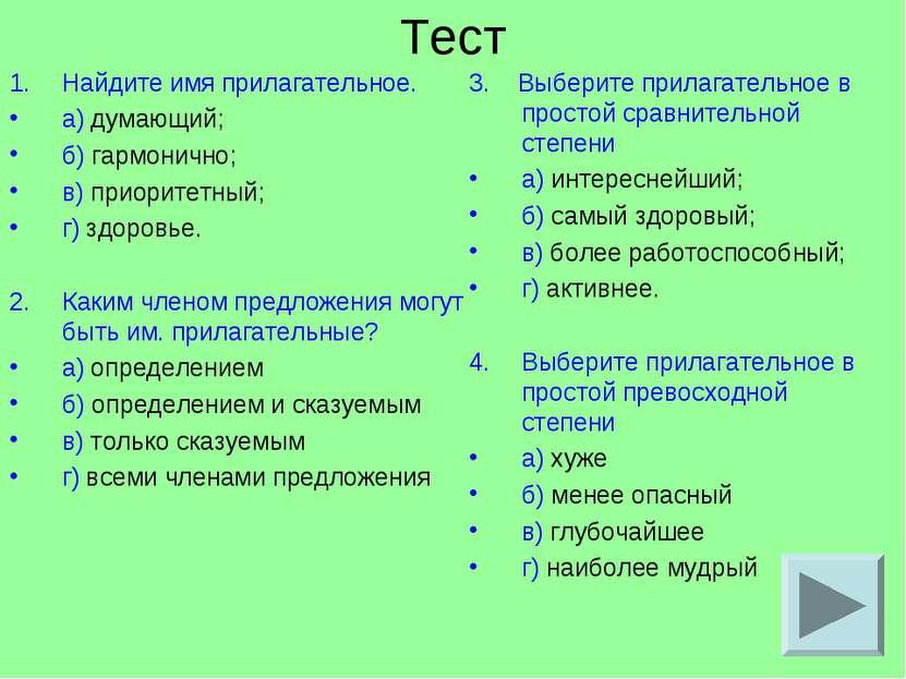 Тест Найдите имя прилагательное. а) думающий; б) гармонично; в) приоритетный;...