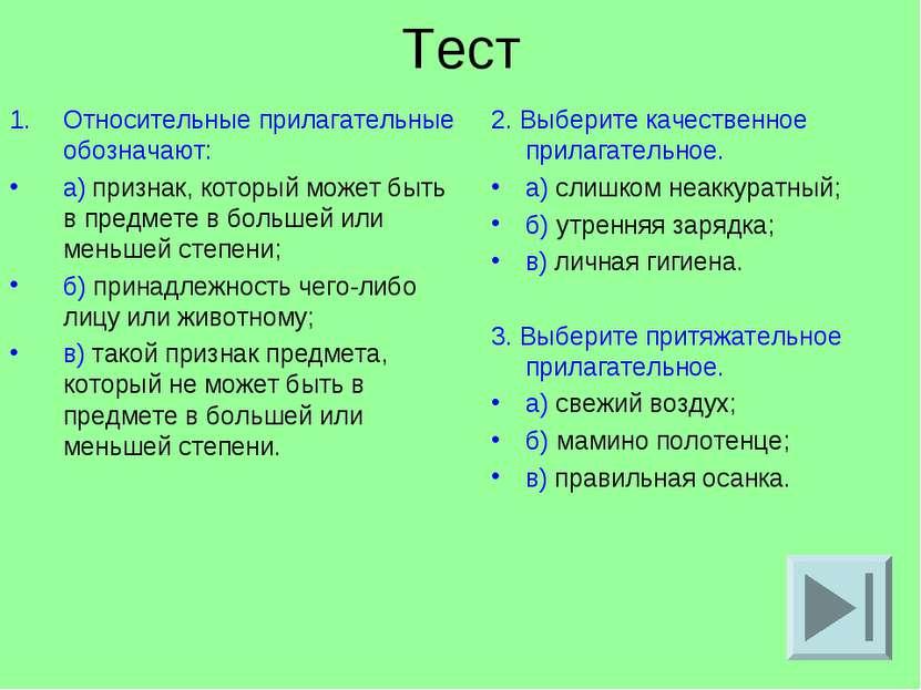 Тест Относительные прилагательные обозначают: а) признак, который может быть ...
