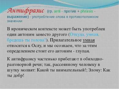 Антифразис (гр. аnti - против + phrasis - выражение) - употребление слова в п...