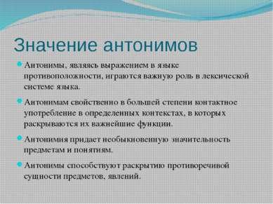 Значение антонимов Антонимы, являясь выражением в языке противоположности, иг...