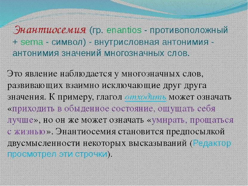 Энантиосемия (гр. enantios - противоположный + sema - символ) - внутрисловная...