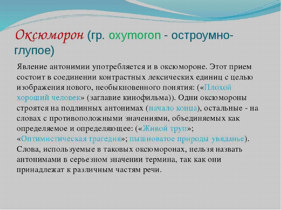 Оксюморон (гр. oxymoron - остроумно-глупое) Явление антонимии употребляется и...