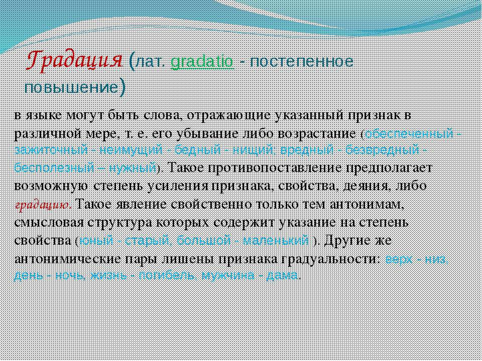 Градация (лат. gradatio - постепенное повышение) в языке могут быть слова, от...