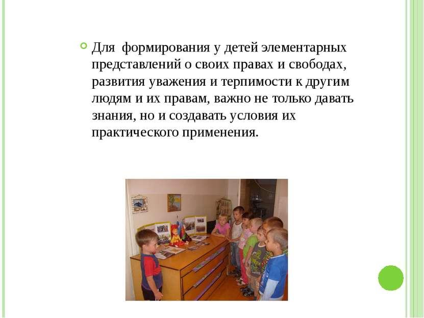 Для формирования у детей элементарных представлений о своих правах и свободах...