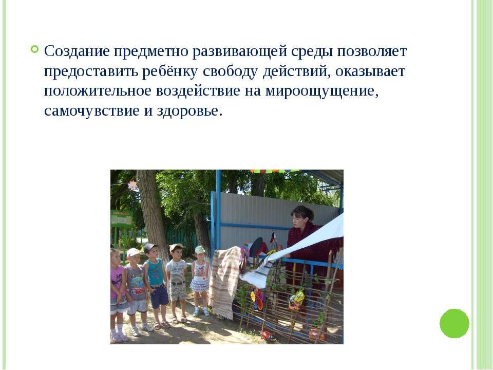 Создание предметно развивающей среды позволяет предоставить ребёнку свободу д...