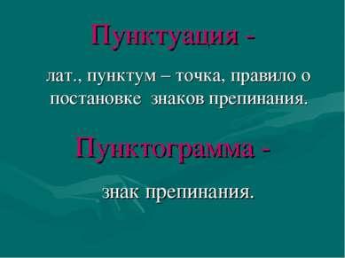 Пунктуация - лат., пунктум – точка, правило о постановке знаков препинания. П...