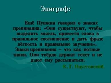Ещё Пушкин говорил о знаках препинания: «Они существуют, чтобы выделить мысль...