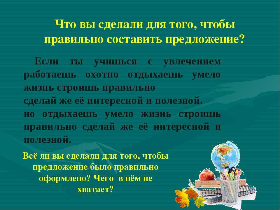 Если ты учишься с увлечением работаешь охотно отдыхаешь умело жизнь строишь п...