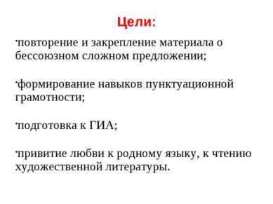 Цели: повторение и закрепление материала о бессоюзном сложном предложении; фо...