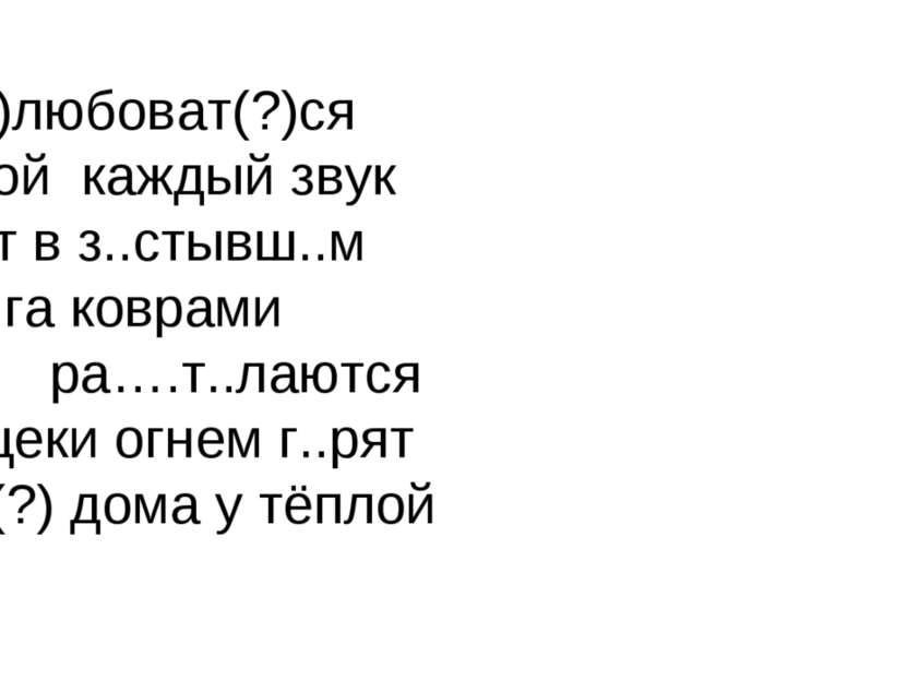 Нельзя (н..)любоват(?)ся русской зимой каждый звук словно стоит в з..стывш..м...