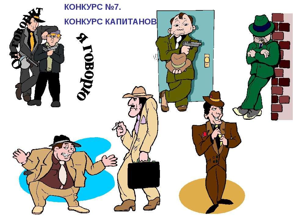 КОНКУРС №7. КОНКУРС КАПИТАНОВ