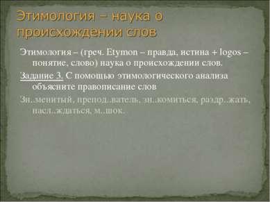 Этимология – (греч. Etymon – правда, истина + logos – понятие, слово) наука о...