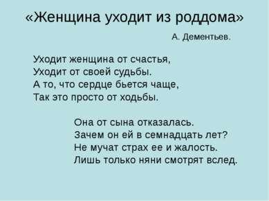 «Женщина уходит из роддома» А. Дементьев. Уходит женщина от счастья, Уходит о...
