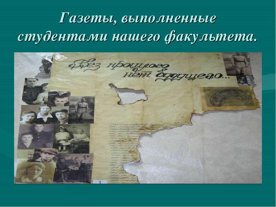 Газеты, выполненные студентами нашего факультета.