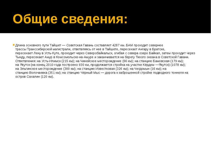 Общие сведения: Длина основного пути Тайшет— Советская Гавань составляет 428...