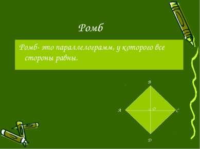 Ромб Ромб- это параллелограмм, у которого все стороны равны. B A C D О