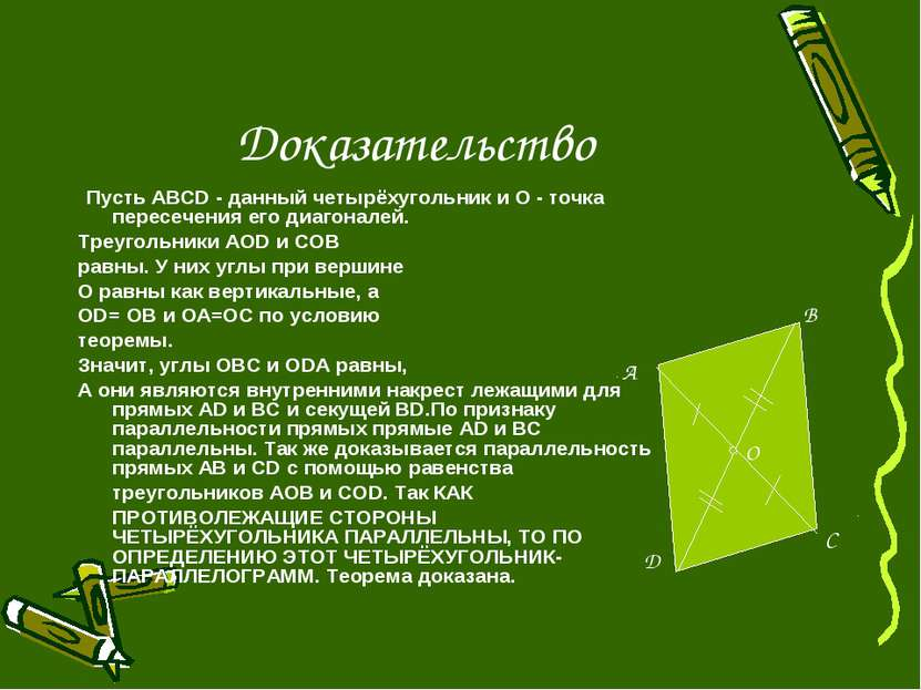 Доказательство Пусть ABCD - данный четырёхугольник и O - точка пересечения ег...