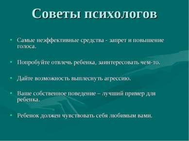 Советы психологов Самые неэффективные средства - запрет и повышение голоса. П...