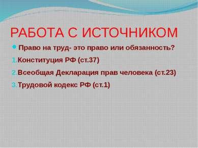 РАБОТА С ИСТОЧНИКОМ Право на труд- это право или обязанность? Конституция РФ ...