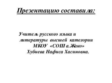 Презентацию составила: Учитель русского языка и литературы высшей категории М...