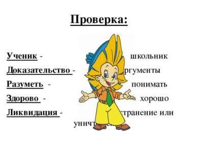 Проверка: Ученик - школьник Доказательство - аргументы Разуметь - понимать Зд...