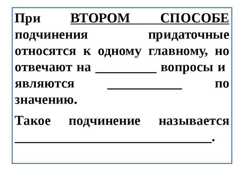 При ВТОРОМ СПОСОБЕ подчинения придаточные относятся к одному главному, но отв...