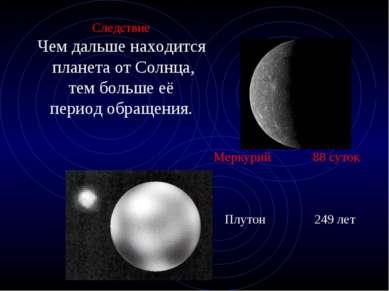Следствие Чем дальше находится планета от Солнца, тем больше её период обраще...