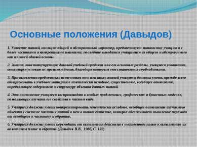 Основные положения (Давыдов) 1. Усвоениезнаний, носящих общий и абстрактный ...